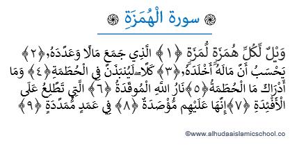 Online Qur'an reading of surah al-Humazah